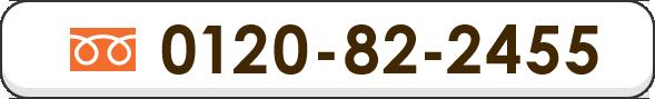 0120-82-2455