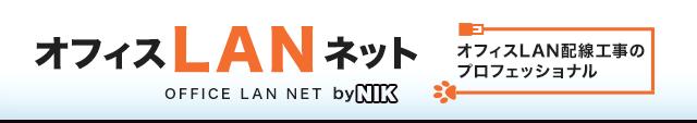 オフィスLANネット