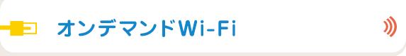 オンデマンドWi-Fi