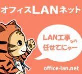 オフィスLANネット「LAN工事なら任せてにゃー」office-lan.net