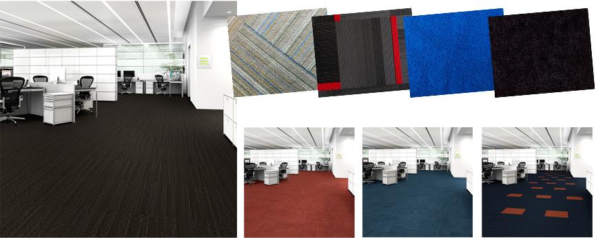 オフィスのタイルカーペットの種類別イメージ