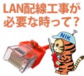LAN配線工事が必要な時って?
